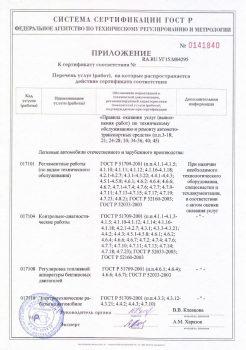 Регламентное обслуживание Ниссан