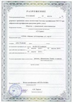 sertifikat-avtoservisa
