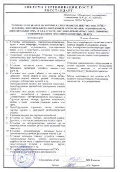 Сертификат соответствия автосервиса Ниссан