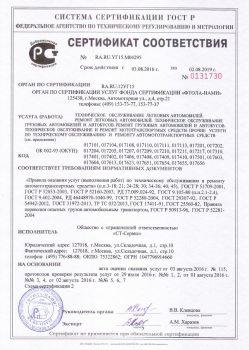 Сертификат соответствия техцентра Ниссан