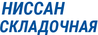 Сервис, Ремонт, Техническое Обслуживание, Регламентное ТО НИССАН в Москве. Автосервис Ниссан. ТехЦентр Ниссан СВАО.
